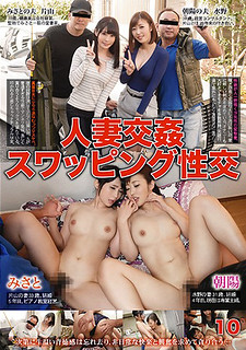 TKI-070 Married Wife Gang Swapping Sexual Intercourse 10 Husbands Who Want To Bring Them Down And Their Wives Accepting Their Desires
