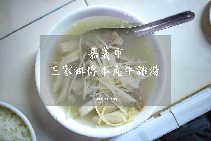 【食記】嘉義東區王家祖傳本產牛雜湯 (1)