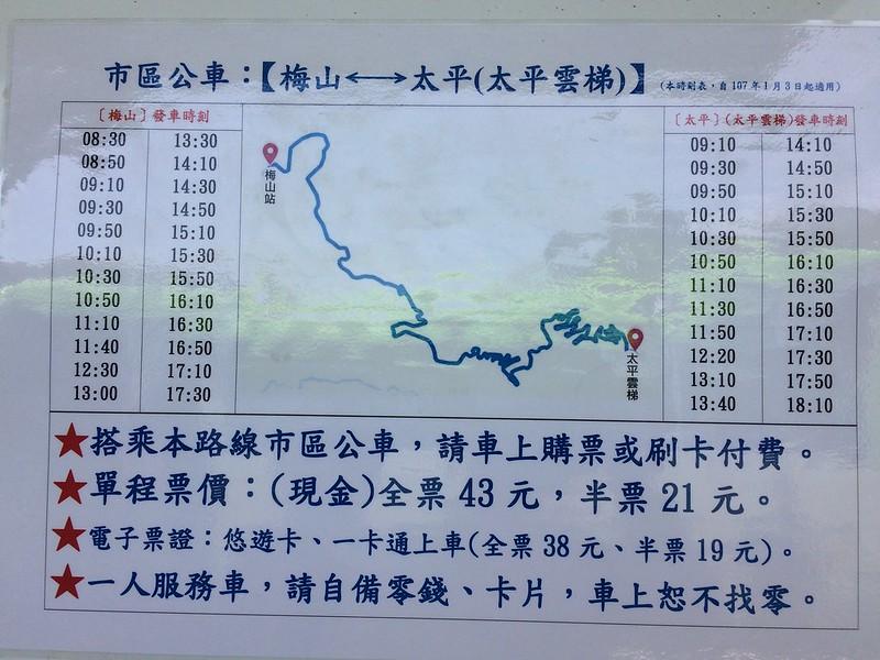 梅山太平公車時刻表