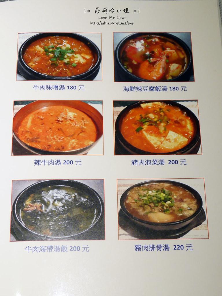 台北松山區韓國料理餐廳漢陽館 (10)