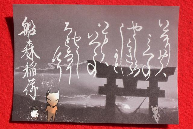koyasujinja-hatsuuma002