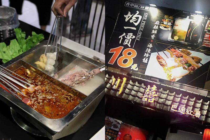 台南美食火鍋  想吃什麼拿什麼,均一價$18!串串鍋讓你好吃又好玩。「川囍紅湯串串鍋」台南麻辣鍋|聚餐|