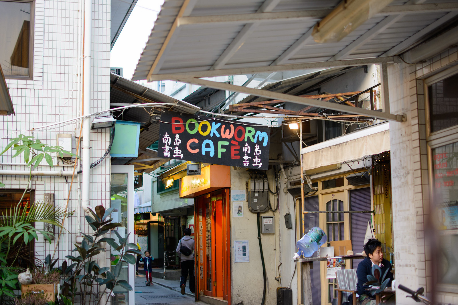 Bookworm Cafe 南島書蟲