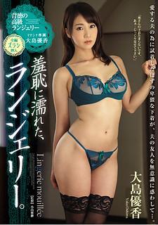 JUY-385 I Was Shameless, I Got Lingerie. Yuka Oshima