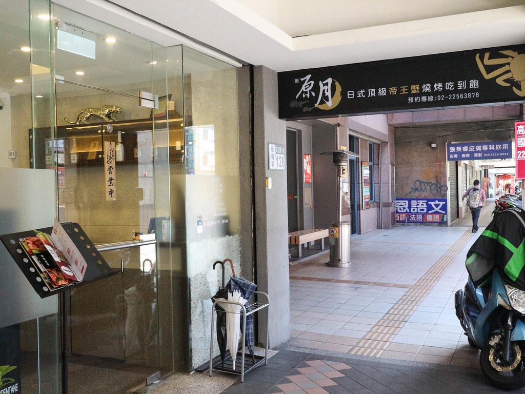 原月日式頂級帝王蟹燒烤吃到飽 (158)