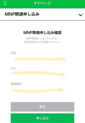 IMG_5681 格安SIM Softbank LINEモバイル LINEMOBILE MNP SIM ひめごと