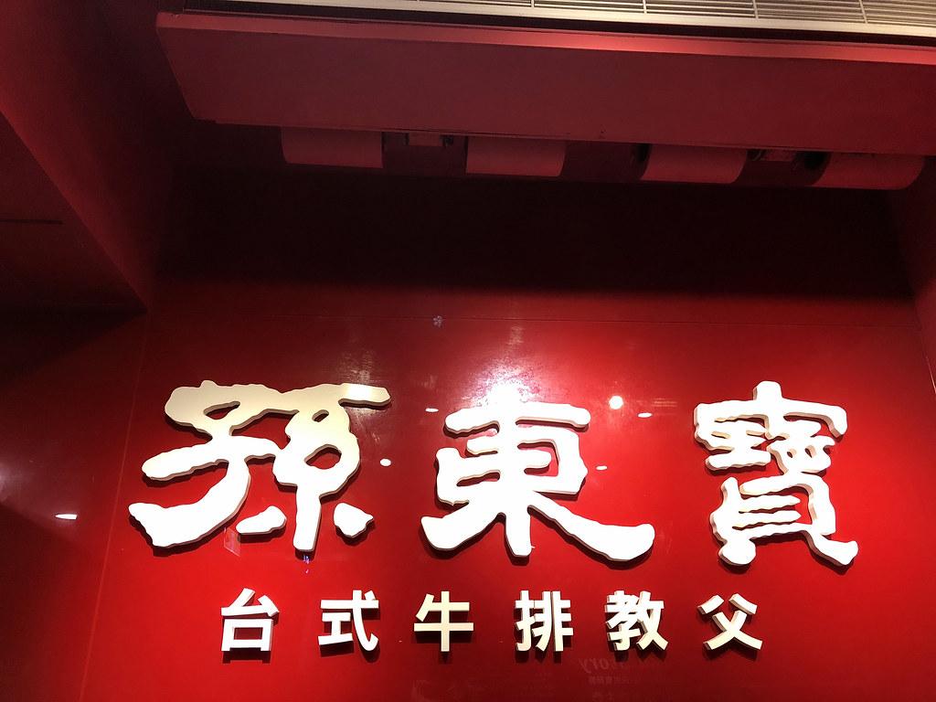 孫東寶牛排興隆店