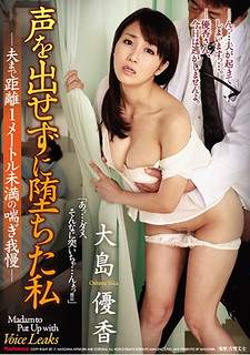 JUY-356 I Fell Without Being Able To Speak – To My Husband Patience With Less Than 1 Meter Distance – Yuka Oshima
