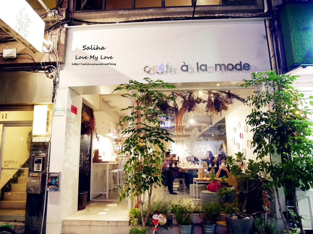 台北中山站義大利麵餐廳cafealamode (12)