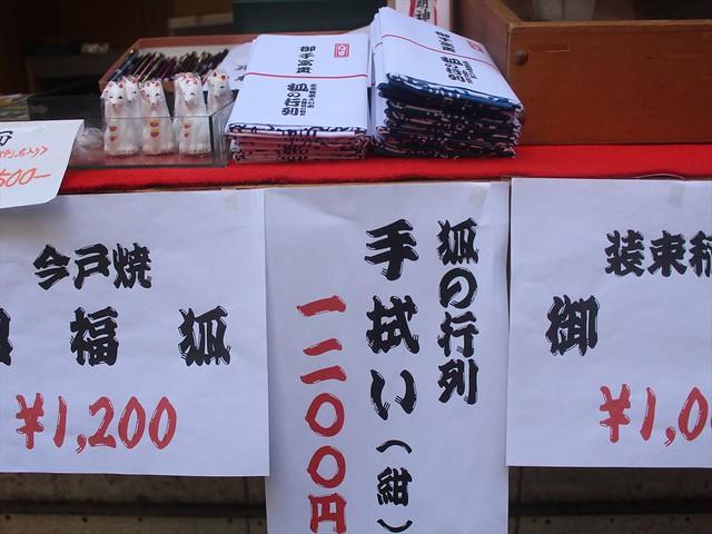 syozokuinari0100