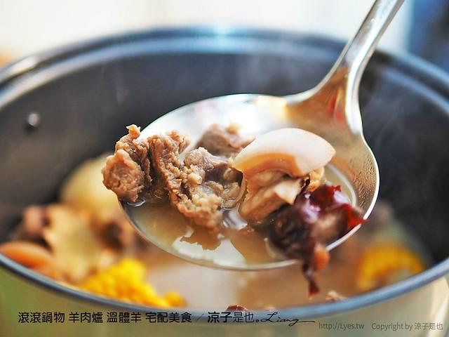 滾滾鍋物 羊肉爐 溫體羊 宅配美食 13