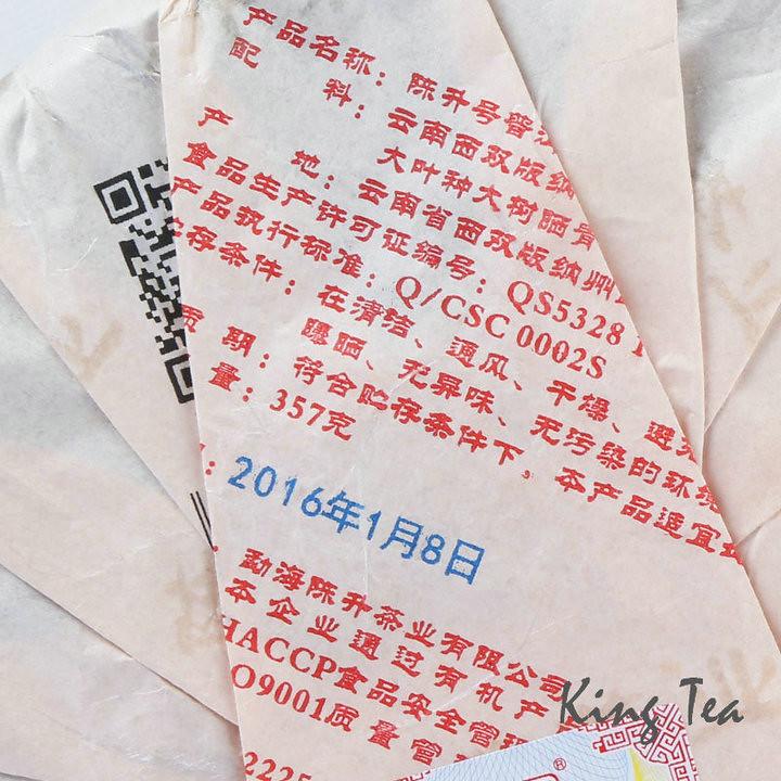2016 ChenShengHao HanQing Cake 357g YunNan Menghai  Puerh Raw Tea Sheng Cha