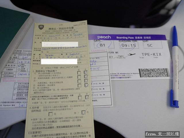 日本入境審查卡01