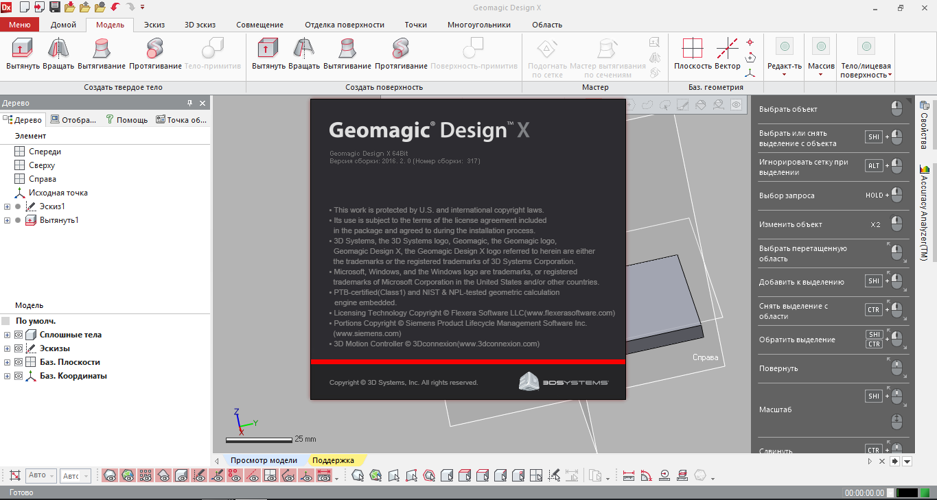 Download Geomagic Design X 2016 v2.0.317 x64 full license forever