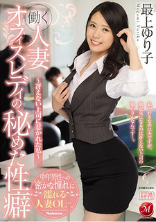 JUY-404 Worker's Wife Secret Habit Of Office Lady ~ I Was Attracted To A Boss Who Is Not A Senior ~ Yuriko Mogami