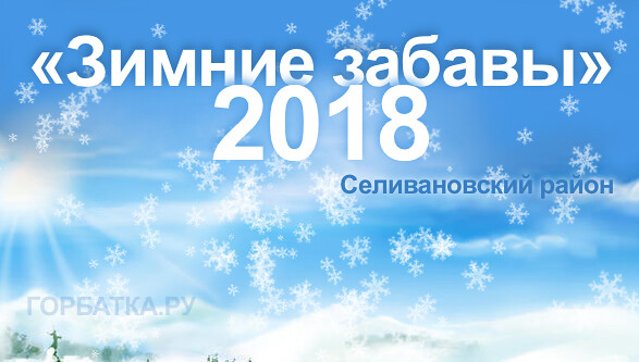 «Зимние забавы - 2018»