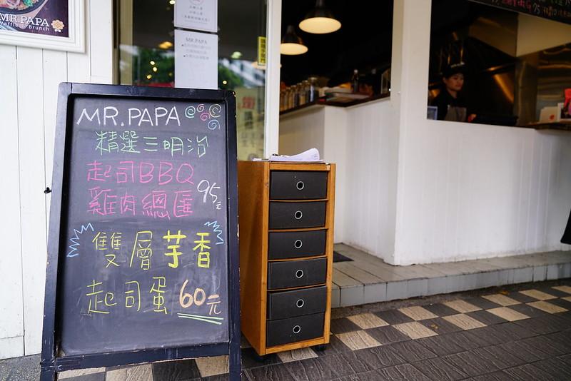 MR.PAPA WAFFLE&CAFE (5)