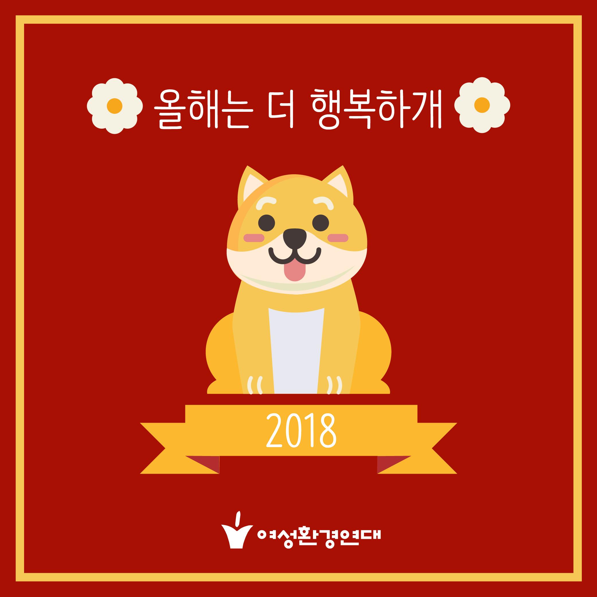 2018년 설 인사