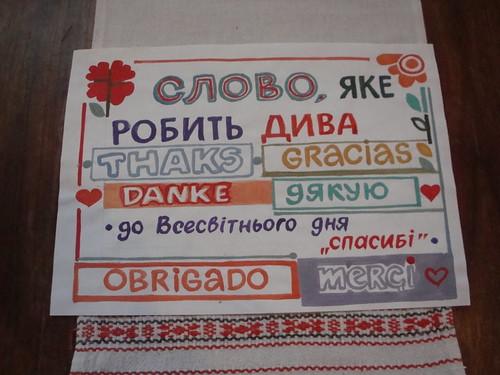 """День """"Дякую"""" 11.01.18 В. Некрасова"""