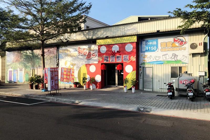 WOBO 襪寶棉織用品暢貨中心 (1)