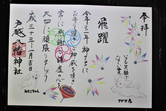 「サダオくん」と「ミチコ」ちゃん。戸越八幡神社2018年1月限定の御朱印