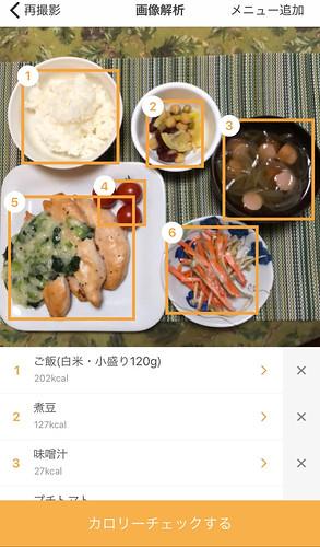 第一生命 健康アプリ レシピ