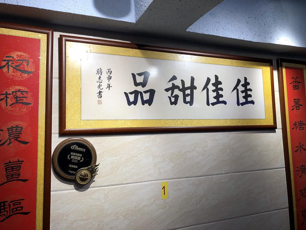 佳佳甜品香港佐敦