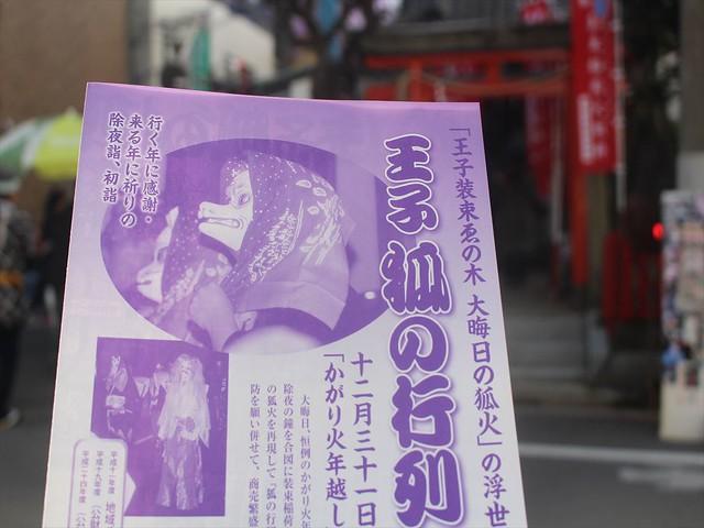 syozokuinari018