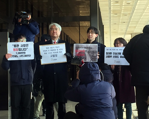 JW20180129_현장사진_양승태법관사찰검찰고발