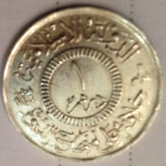 ISIS silver coin 1 obverse