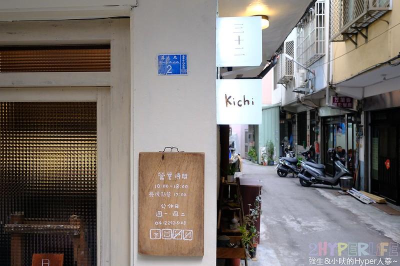 kichi_台中厚鬆餅 (5)