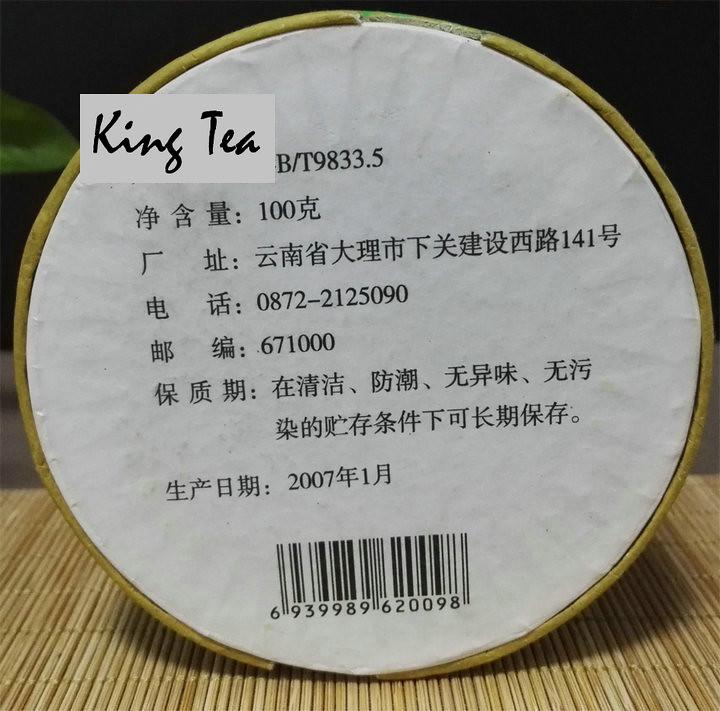 2007 XiaGuan JiaJi Green Boxed Tuo   100g YunNan   Puerh  Raw Tea        Sheng Cha