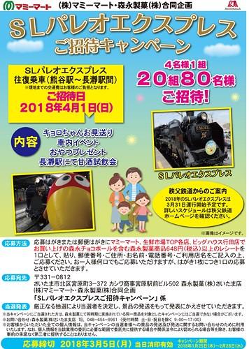 4/1(日)SLパレオエクスプレスご招待キャンペーン☆マミーマート・森永製菓合同企画