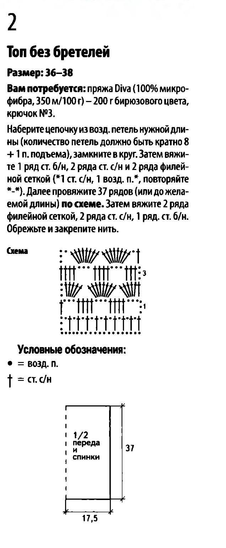 2302_Vyazanyiy_kreativ_08 (2)