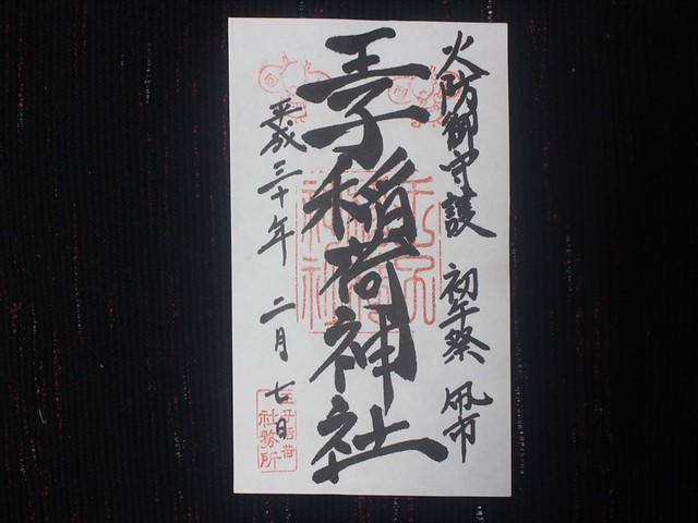 syozokuinari051