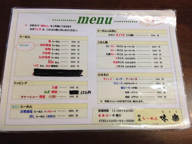 hokkaido-risiri-island-miraku-menu-01