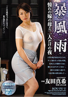 JUY-350 Mother Of Two Married Mother And Wife Of Bride's Dream Of Longing Storm Megumi Tomoda