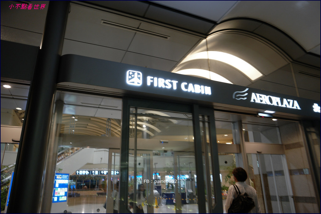 關西機場First Cabin Kansai Airport
