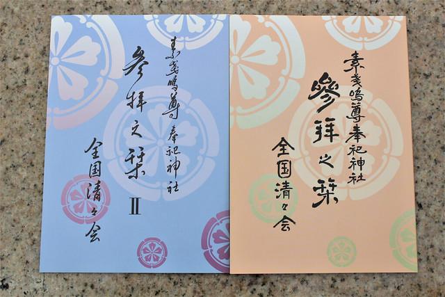 yasakajinja-gosyuin019