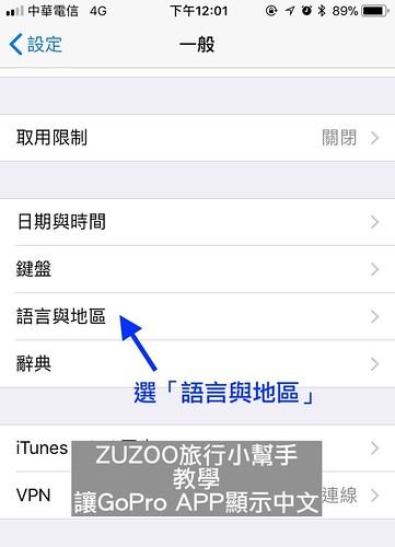 iPhone語言設定Step2