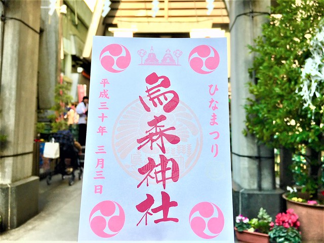 karasumori-hinamatsuri01