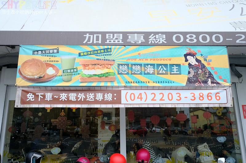 早安公雞篤行店 (6)