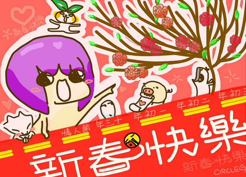 圓圈圈 CircleG 日常 226 (1) - 2018農曆新年 新春正日 年初一快樂!!