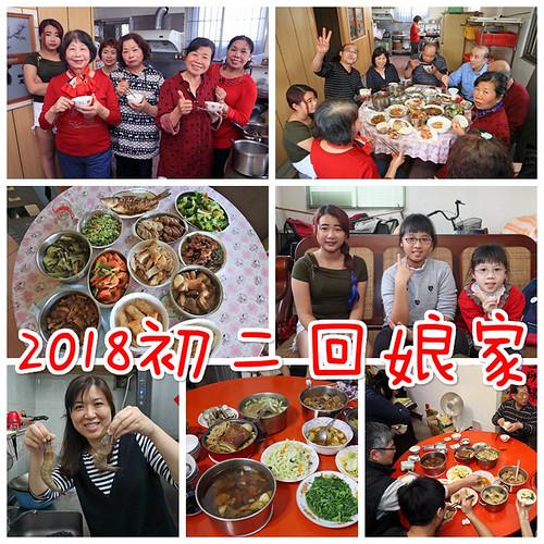 NeoImage_2018初二回娘家_meitu_1