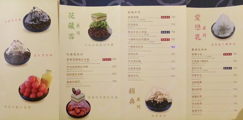 Shihlin-snowice-Taiwan- goodfood-士林花藏雪-草莓雪菓17docintaipei  (1)