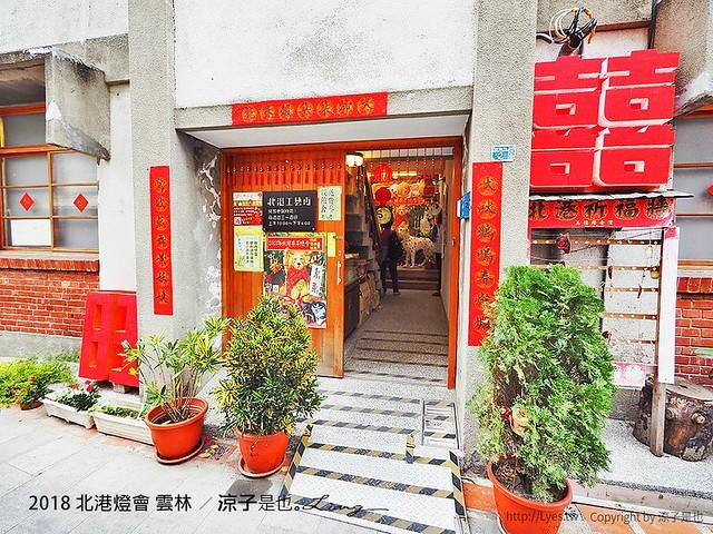2018 北港燈會 雲林 23
