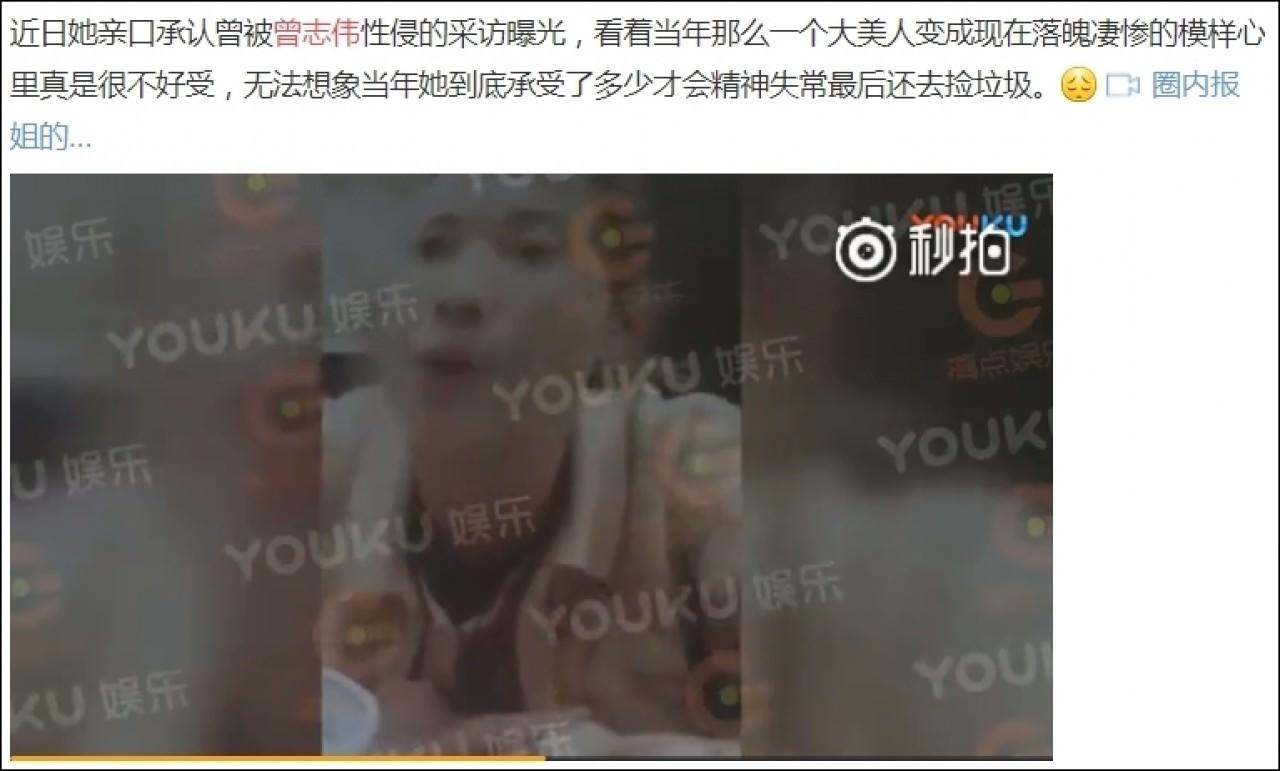 藍潔瑛2013年訪問片段被翻炒,內容指藍潔瑛「承認」遭曾志偉及鄧光榮性侵。(微博截圖)