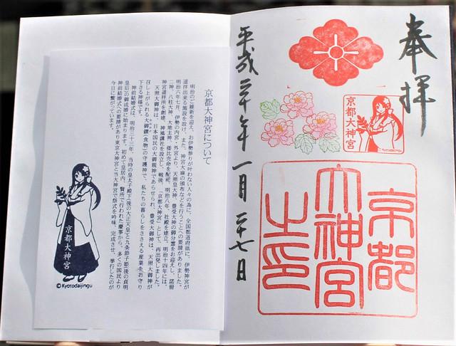 kyotodaijingu-gosyuin02027