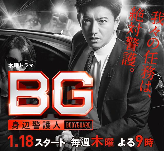 《BG 身邊警護人》