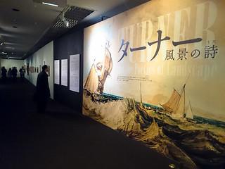 京都文化博物館での「ターナー 風景の詩」展入り口